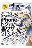 HMV&BOOKS onlineMagazine (Book)/Iphone6+6sお得技ベストセレクション お得技シリーズ 晋遊舎ムック