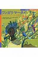 ワンガリ・マータイ 「もったいない」を世界へ 伝記絵本
