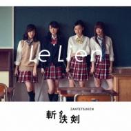 斬鉄剣 (+DVD)【初回限定盤A】