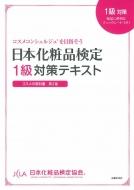 日本化粧品検定1級対策テキスト コスメの教科書