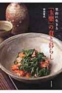 里山に生きる「土樂」の食と暮らし