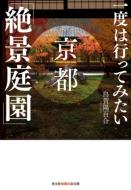 一度は行ってみたい 京都「絶景庭園」 光文社知恵の森文庫