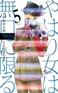 Waltz 新装版 5 ゲッサン少年サンデーコミックス