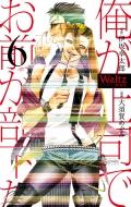 Waltz 新装版 6 ゲッサン少年サンデーコミックス