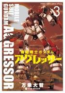 機動戦士ガンダムアグレッサー 3 少年サンデーコミックススペシャル