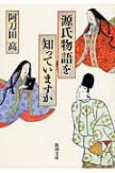 源氏物語を知っていますか 新潮文庫