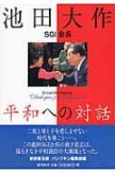 池田大作SGI会長 平和への対話