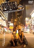 「俺旅。」 〜in 香港〜中河内雅貴×植木豪/良知真次×大山真志 九龍編