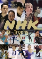 NHK杯国際フィギュアスケート競技大会 公式メモリアルブック