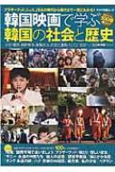 韓国映画で学ぶ韓国の社会と歴史 キネマ旬報ムック