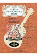 やさしいギターアンサンブル 第6集 日本のうた 2 模範演奏cd付 日本ギター合奏連盟編