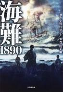 海難1890 小学館文庫