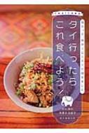 タイ行ったらこれ食べよう! 地元っ子、旅のリピーターに聞きました。