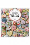 micarinaの大人かわいいアイシングクッキー&カップケーキ プレゼントやお祝いにぴったりのモチーフ。初心者でも始めやすい型紙つき