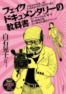 """フェイクドキュメンタリーの教科書 リアリティのある""""嘘""""を描く映画表現その歴史と撮影テクニック"""