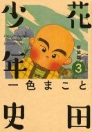新装版 花田少年史 3 モーニングKC