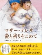 マザー・テレサ 愛と祈りをこめて