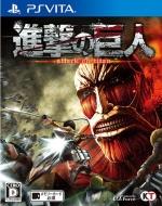 Game Soft (PlayStation Vita)/進撃の巨人