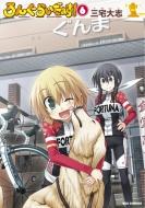 ろんぐらいだぁす! 6 IDコミックス/REXコミックス