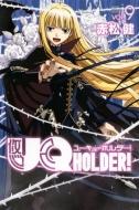UQ HOLDER! 9 週刊少年マガジンKC