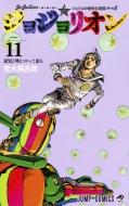 ジョジョリオン 11 ジャンプコミックス