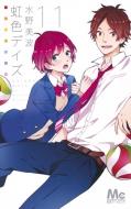 虹色デイズ 11 マーガレットコミックス