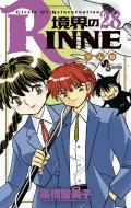 境界のRINNE 28 少年サンデーコミックス