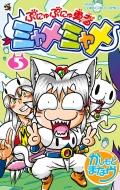 ぷにゅぷにゅ勇者 ミャメミャメ5 てんとう虫コミックス