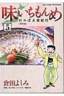 味いちもんめ-にっぽん食紀行-5 ビッグコミックスペリオール