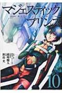 マジェスティックプリンス 10 ヒーローズコミックス