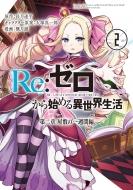 Re: ゼロから始める異世界生活 第二章 屋敷の一週間編 2 ビッグガンガンコミックス