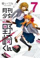 月刊少女野崎くん 7 ガンガンコミックスONLINE