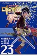 ドラゴンクエスト列伝ロトの紋章-紋章を継ぐ者達へ-23 ヤングガンガンコミックス