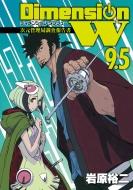 ディメンションW 9.5 ヤングガンガンコミックス
