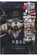 鬼畜島 4 バンブーコミックス