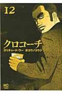 クロコーチ12 ニチブン・コミックス