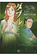 ダブル-背徳の隣人-3 ニチブン・コミックス