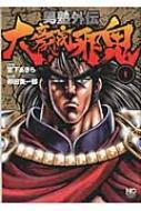 男塾外伝大豪院邪鬼 1 ニチブン・コミックス