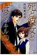 死と彼女とぼく イキル 2 ぶんか社コミックス