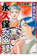 永久保交幽録 沖縄聖地編 ぶんか社コミックス