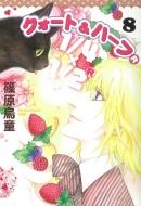 1/4×1/2(R)8 Nemuki+コミックス