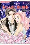 聖なる夜に開く薔薇 ハーレクインコミックス