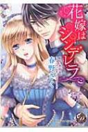 花嫁はシンデレラ 乙女ドルチェ・コミックス