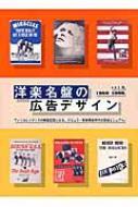 洋楽名盤の広告デザイン 1958-1988