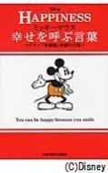 ミッキーマウス幸せを呼ぶ言葉 アラン「幸福論」笑顔の方法 中経の文庫