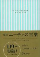 超訳ニーチェの言葉 エッセンシャル版 ギフト限定版