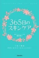 HMV&BOOKS online慶田朋子/365日のスキンケア