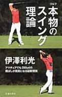 伊澤利光ゴルフ本物のスイング理論