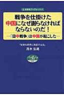戦争を仕掛けた中国になぜ謝らなければならないのだ! 「日中戦争」は中国が起こした 自由社ブックレット