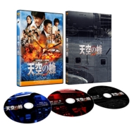 天空の蜂 豪華版 Blu-ray
